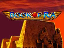 Book Of Ra - игровой автомат